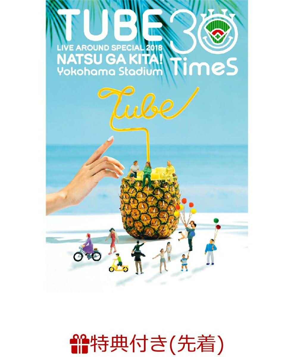 【先着特典】TUBE LIVE AROUND SPECIAL 2018 夏が来た! 〜Yokohama Stadium 30 Times〜(オリジナルポストカード付き)