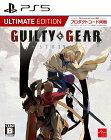 GUILTY GEAR -STRIVE- アルティメットエディション PS5版