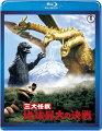 三大怪獣 地球最大の決戦 【Blu-ray】