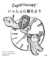 CupOfTherapy いっしょに越えよう