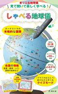 見て聞いて楽しく学べる!しゃべる地球儀
