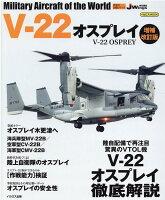 V-22オスプレイ増補改訂版