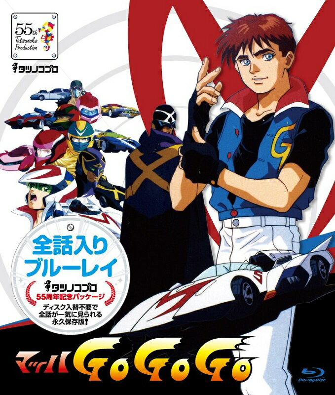 タツノコプロ 全話入りブルーレイシリーズ マッハGoGoGo【Blu-ray】画像
