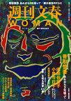 週刊文春WOMAN vol.4 創刊1周年記念号 創刊1周年記念号 (文春ムック)