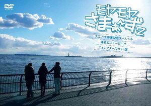【送料無料】モヤモヤさまぁ〜ず2 大江アナ卒業記念スペシャル 鎌倉&ニューヨーク ディレク...