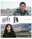 【楽天ブックスならいつでも送料無料】gift 【Blu-ray】 [ 遠藤憲一 ]