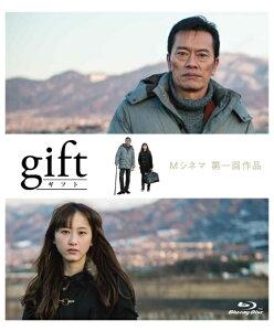 gift (2014) 主演: 遠藤憲一 ✕ 松井玲奈