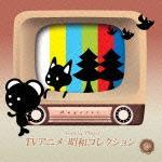 Angelic Orgel::TVアニメ 昭和コレクション