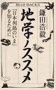 地学ノススメ 「日本列島のいま」を知るために (ブルーバックス) [ 鎌田 浩毅 ]