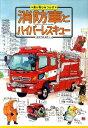 【楽天ブックスならいつでも送料無料】消防車とハイパーレスキュー [ モリナガ・ヨウ ]