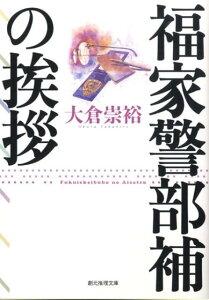 【送料無料】福家警部補の挨拶 [ 大倉崇裕 ]