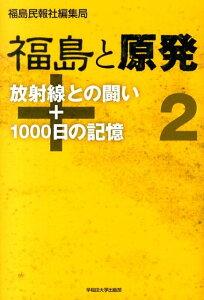 【送料無料】福島と原発 2 [ 福島民報社編集局 ]