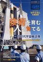 日本の宇宙産業(vol.3) 技術を育む人を育てる [ 宇宙航空研究開発機構 ]