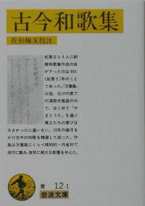 【送料無料】古今和歌集