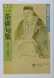 【送料無料】一茶俳句集新訂
