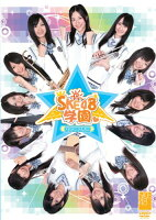 SKE48学園 DVD-BOX 3