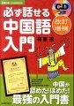 改訂増補 CDつき 必ず話せる中国語入門