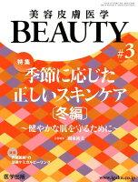 美容皮膚医学BEAUTY(#3 Vol.2 No.2(2)