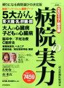 病院の実力(2017 総合編) (Yomiuri special) [ 読売新聞社 ]
