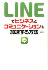 【楽天ブックスならいつでも送料無料】LINEでビジネスとコミュニケーションを加速する方法 [ 松...