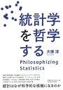 統計学を哲学する [ 大塚 淳 ]