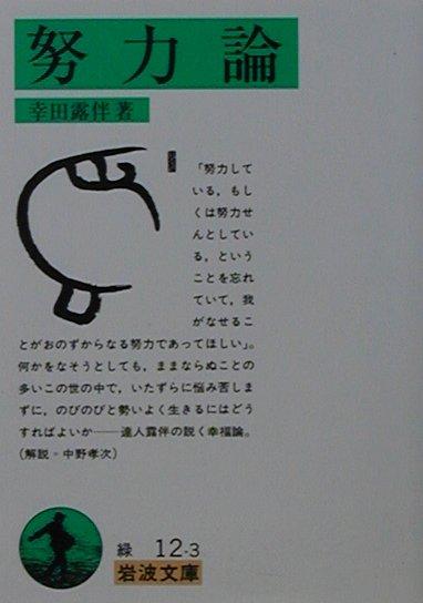 「努力論 改版」の表紙