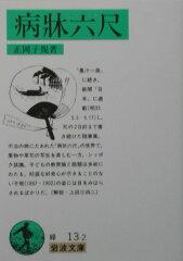 【送料無料】病牀六尺改版