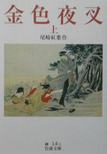 【送料無料】金色夜叉(上)改版 [ 尾崎紅葉 ]