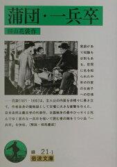 【送料無料】蒲団/一兵卒〔2002年〕改