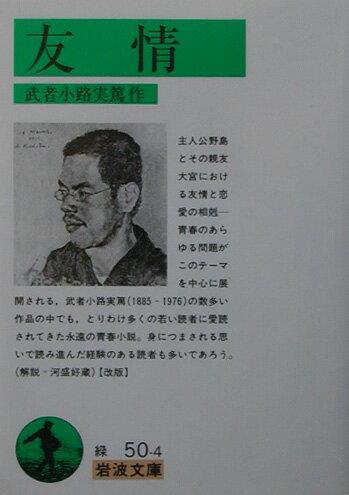 「友情改版」の表紙