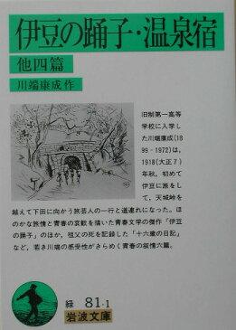 伊豆の踊子/温泉宿改版 他四篇 (岩波文庫) [ 川端康成 ]