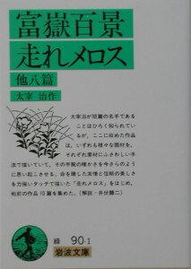 【送料無料】富嶽百景/走れメロス改版