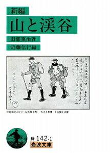 【送料無料】新編山と渓谷