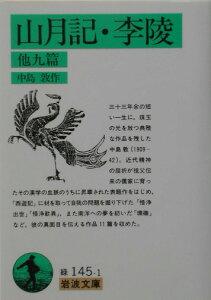 【送料無料】山月記・李陵