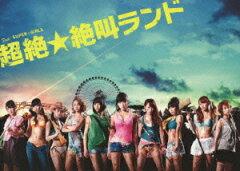 【送料無料】超絶☆絶叫ランド ブルーレイBOX(仮)【Blu-ray】
