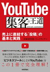 YouTube 集客の王道 〜売上に直結する「投稿」の基本と実践 [ 川崎 實智郎/リンクアップ ]