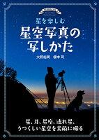 9784416520031 - 【東京 三宅島】海、火山、星。最高の自然を満喫しよう!