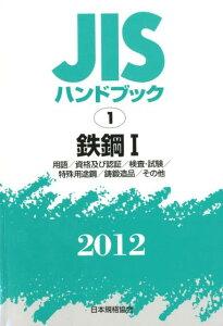 【送料無料】JISハンドブック(鉄鋼 1 2012) [ 日本規格協会 ]