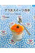 【送料無料】グラススイーツの本