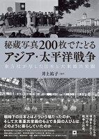 秘蔵写真200枚でたどるアジア・太平洋戦争