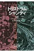 【送料無料】トリストラム・シャンディ(上)改版 [ ローレンス・スターン ]