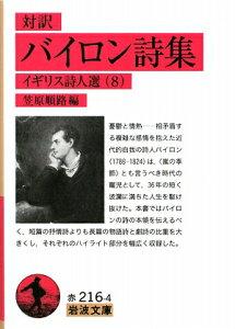 【送料無料】バイロン詩集
