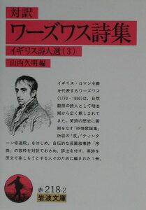 【送料無料】ワ-ズワス詩集