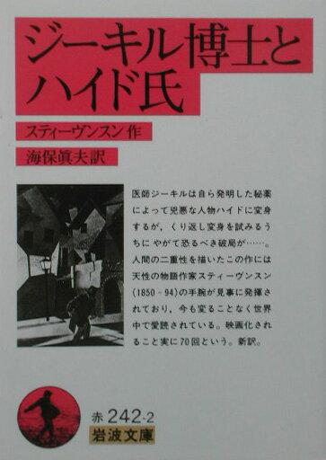 岩波書店『ジーキル博士とハイド氏』