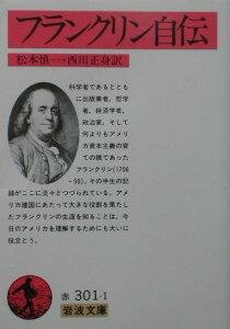 【送料無料】フランクリン自伝改版