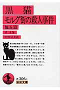 黒猫/モルグ街の殺人事件改版