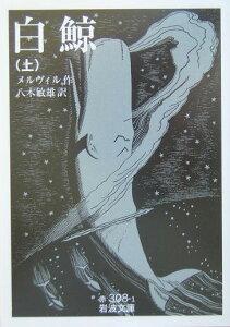 白鯨(上) [ ハーマン・メルヴィル ]