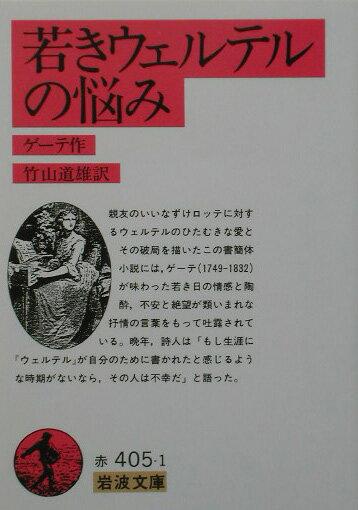 「若きウェルテルの悩み 改版」の表紙