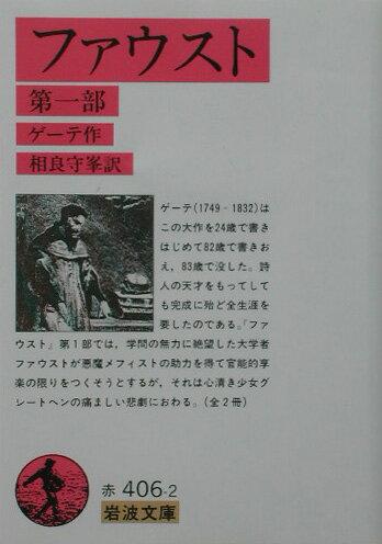 「ファウスト(第1部)」の表紙