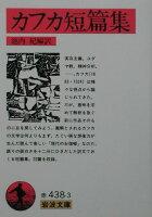 『カフカ短編集』の画像